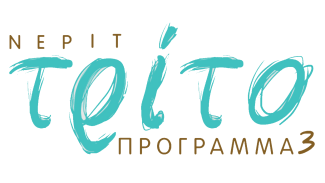 Trito-programma-NERIT
